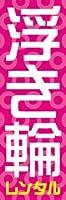 のぼり旗スタジオ のぼり旗 浮き輪レンタル004 通常サイズ H1800mm×W600mm