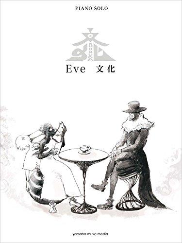 ピアノソロ Eve 『文化』