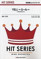 YELL~エール~ / いきものがかり……三部合唱譜付き 吹奏楽ヒット曲 [QHー1195]