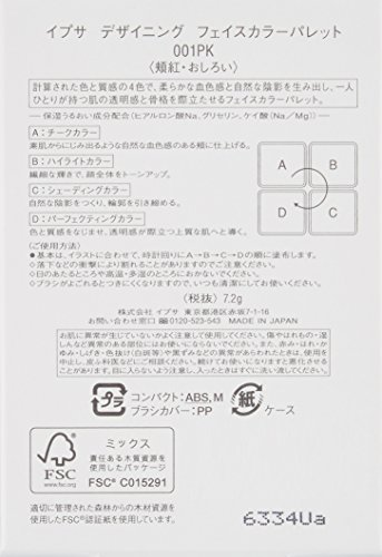 イプサ(IPSA)デザイニングフェイスカラーパレット001PK
