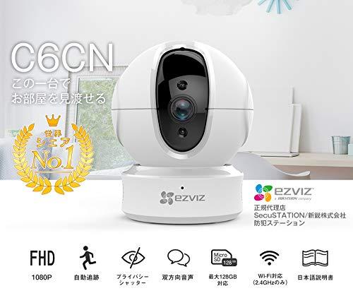 EZVIZ『防犯カメラ(C6CN)』