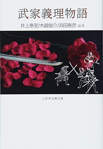 武家義理物語 (三弥井古典文庫)