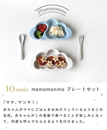 10mois(ディモワ)『mamamanmaプレートセット(18151006)』