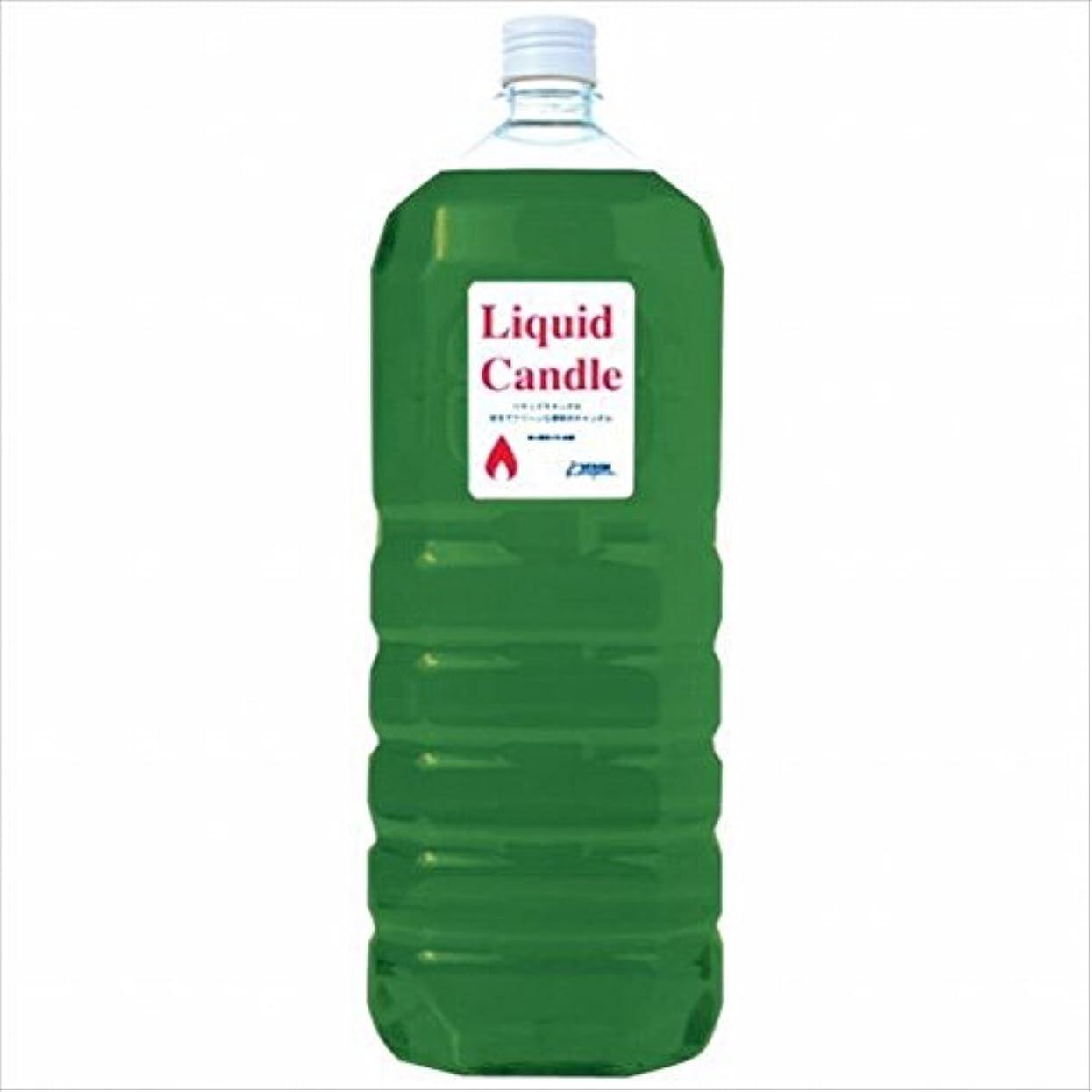消費する愛撫ムスタチオカメヤマキャンドル(kameyama candle) リキッドキャンドル2リットル 「 グリーン 」