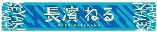 【長濱ねる】欅坂46