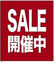 巨大ウィンドウシール SALE 開催中 No.69837 (受注生産)