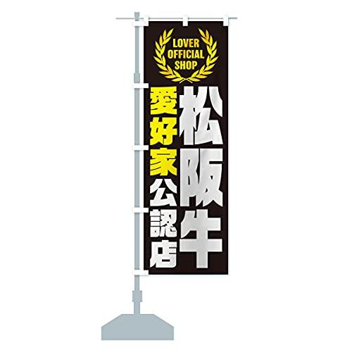 松阪牛/愛好家公認店 のぼり旗 サイズ選べます(スリム45x180cm 左チチ)