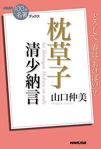 NHK「100分de名著」ブックス 清少納言 枕草子 (NHK「100分 de 名著」ブックス)