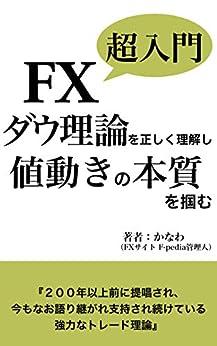 [かなわ]のFX超入門 ダウ理論を理解して値動きの本質を掴む: ダウ理論だけで勝つ