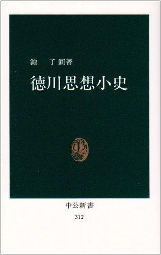 徳川思想小史 (中公新書 (312))