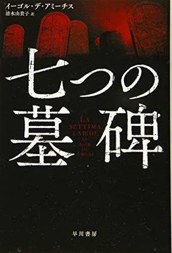 七つの墓碑 (ハヤカワ文庫NV)