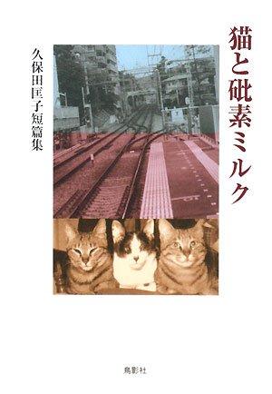 猫と砒素ミルク―久保田匡子短篇集 (季刊文科コレクション)