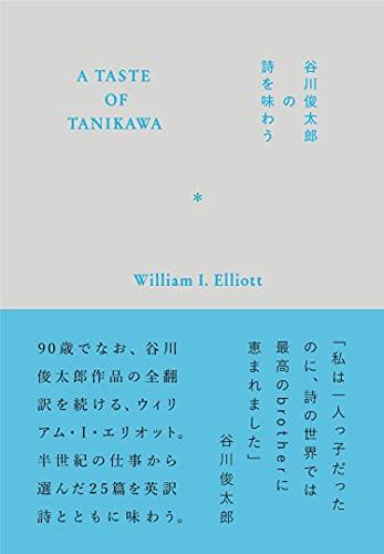 A TASTE OF TANIKAWA 谷川俊太郎の詩を味わう