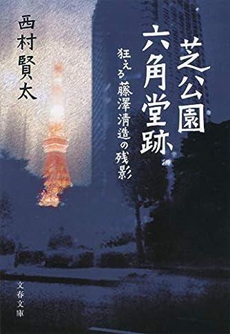 芝公園六角堂跡 狂える藤澤清造の残影 (文春文庫)