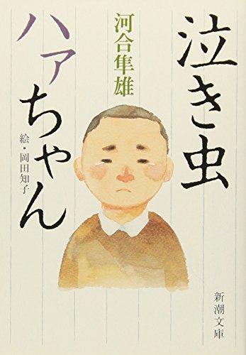 泣き虫ハァちゃん (新潮文庫)