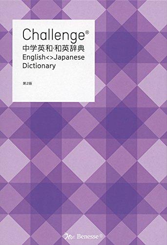Challenge中学英和・和英辞典 第2版