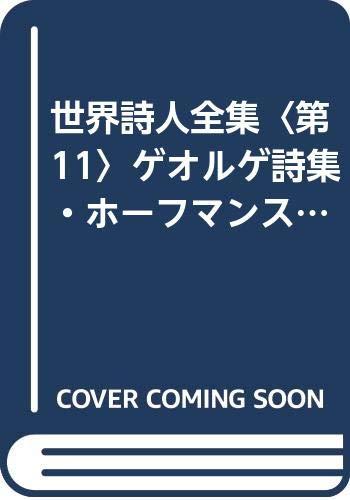 世界詩人全集〈第11〉ゲオルゲ詩集・ホーフマンスタール詩集・カロッサ詩集 (1968年)