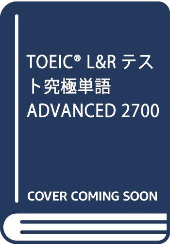 TOEIC® L&Rテスト究極単語 ADVANCED 2700