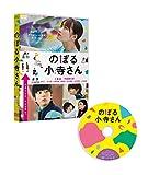 のぼる小寺さん [DVD]