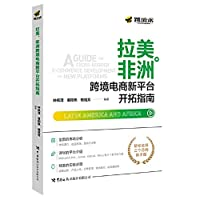 Latin America. Africa cross-border electricity supplier platform to develop new guidelines(Chinese Edition)