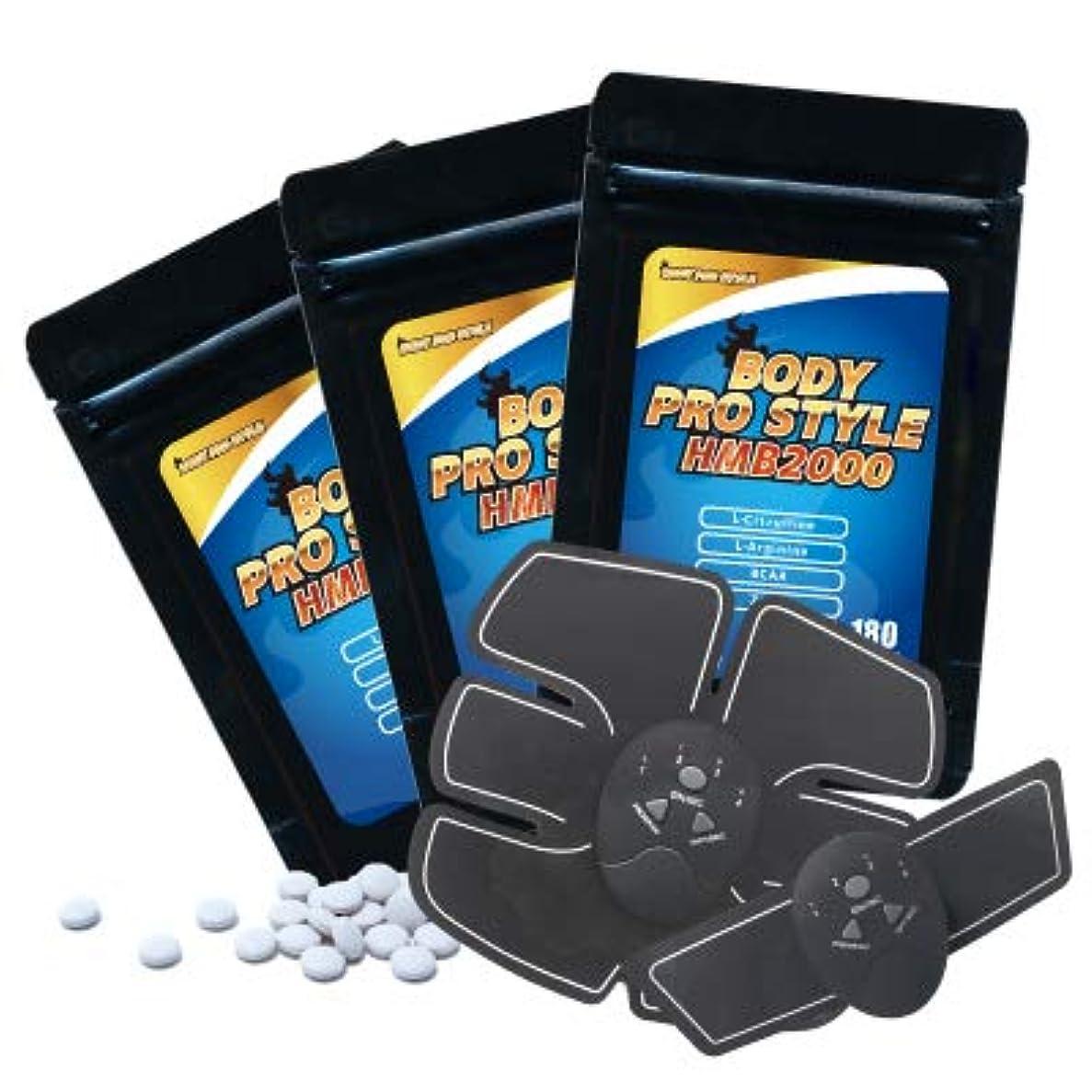 救い薬剤師イベントBODY PRO STYLE HMB2000(3個セット+EMSプレゼント)