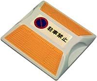 ライトニング 道路縁石鋲 縁石用反射板 本体白色 反射色パターン5種類 (天面反射駐車禁止, 蛍光黄/蛍光黄)