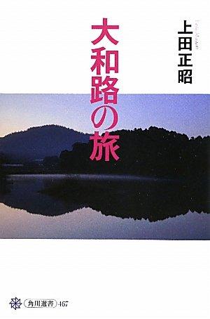 大和路の旅 (角川選書)