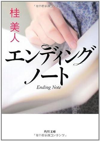 エンディングノート (角川文庫)