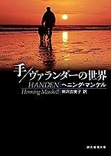 ヴァランダー・シリーズ最後の書『手/ヴァランダーの世界』