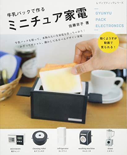 牛乳パックで作るミニチュア家電 (レディブティックシリーズno.4646)