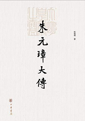 朱元璋大传 (English Edition)