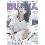 BUBKA(ブブカ) 2020年10月号増刊「=LOVE 野口衣織ver.」 [雑誌]