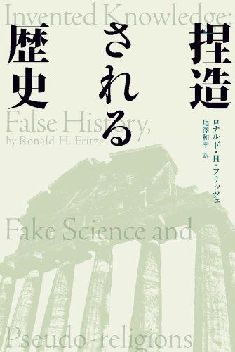 捏造される歴史