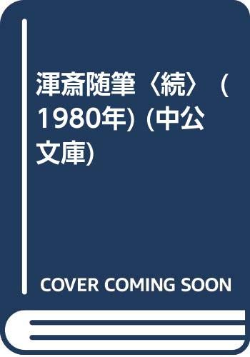 渾斎随筆〈続〉 (1980年) (中公文庫)の詳細を見る