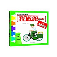 Brand-name primary stepping stone books: I do first title will be the language 600(Chinese Edition)