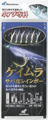ハヤブサ(Hayabusa) HS100 小アジ専科 ケイムラサバ皮レインボー   5-0.8