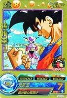 ドラゴンボールヒーローズ【 孫悟空 】GPJ-07 《Vジャンプ付録》