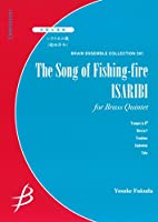 ENMS84391 アンサンブルコレクション(391)金管五重奏 いさり火の歌/福田洋介