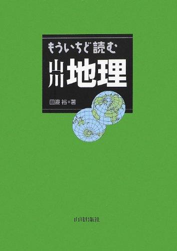 もういちど読む山川地理