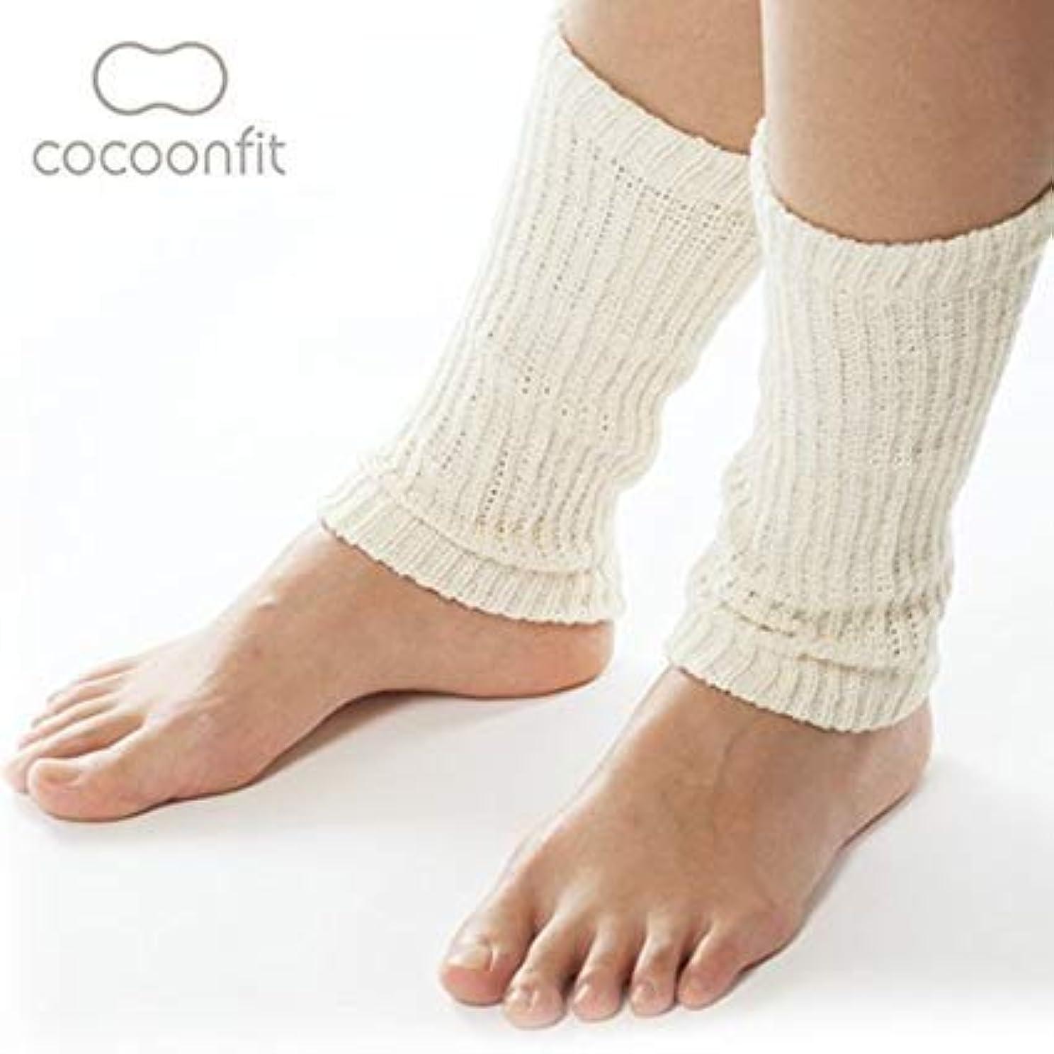 香り構築する仲間シルク 足首ウォーマー [約23cm?絹90%] cocoonfit 0741 (オフホワイト)