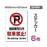「関係車両以外駐車禁止!」【ステッカー シール】タテ・大 200×276mm (sticker-060-6) (6枚組)