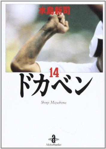 ドカベン (14) (秋田文庫)