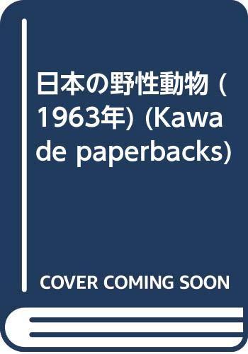 日本の野性動物 (1963年) (Kawade paperbacks)の詳細を見る