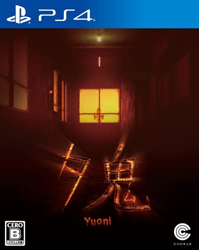 PlayStation 4版 夕鬼 (ゆうおに)【Amazon.co.jp限定】デジタルアートブック配信