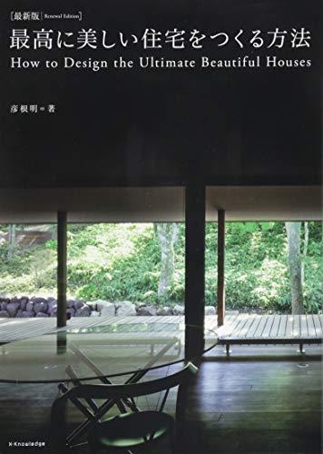 最新版 最高に美しい住宅をつくる方法