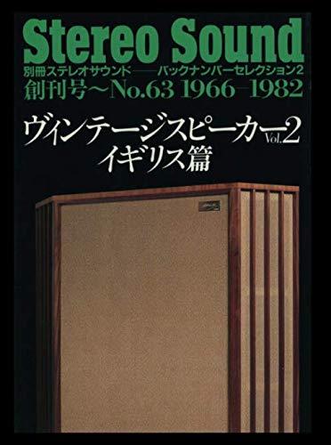 ヴィンテージ スピーカーVol.2 イギリス篇 別冊ステレオサウンド バックナンバーセレクション2 創刊号〜No.63 1966-1982