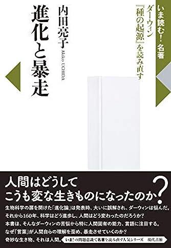 進化と暴走―ダーウィン『種の起源』を読み直す (いま読む!名著)