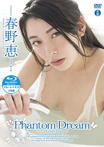 Phantom Dream 春野恵 限定版