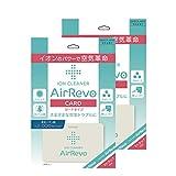 (2枚セット)Air Revo エアレボカード 日本製 空気清浄機 抗菌 抗ウイルス 消臭効果 花粉除去 首掛けタイプ ネクストラップ付属 ギフト