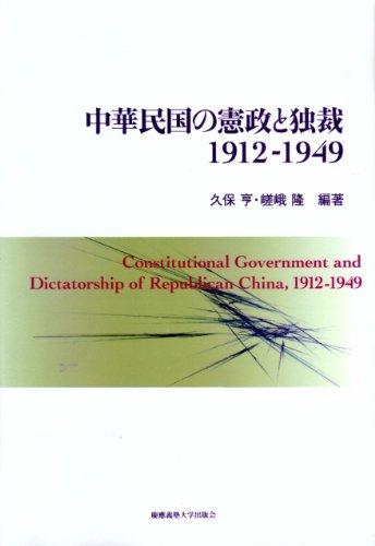 中華民国の憲政と独裁1912‐1949の詳細を見る